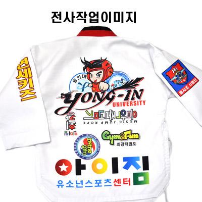 [무도샵]태권도복_검정깃/품깃(전사)