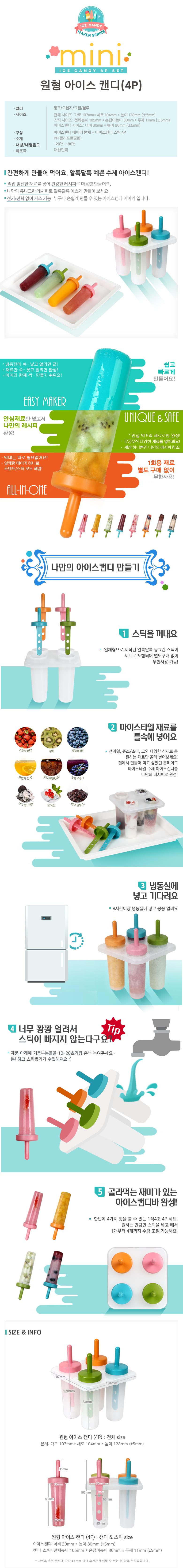 문일케미칼 마이스타일 원형 아이스캔디