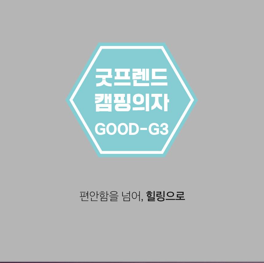 good-g3_01.jpg