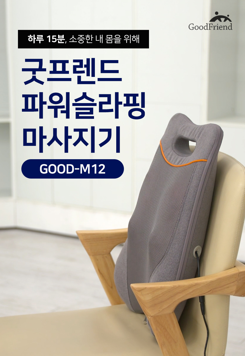 GOOD-M12_01.jpg