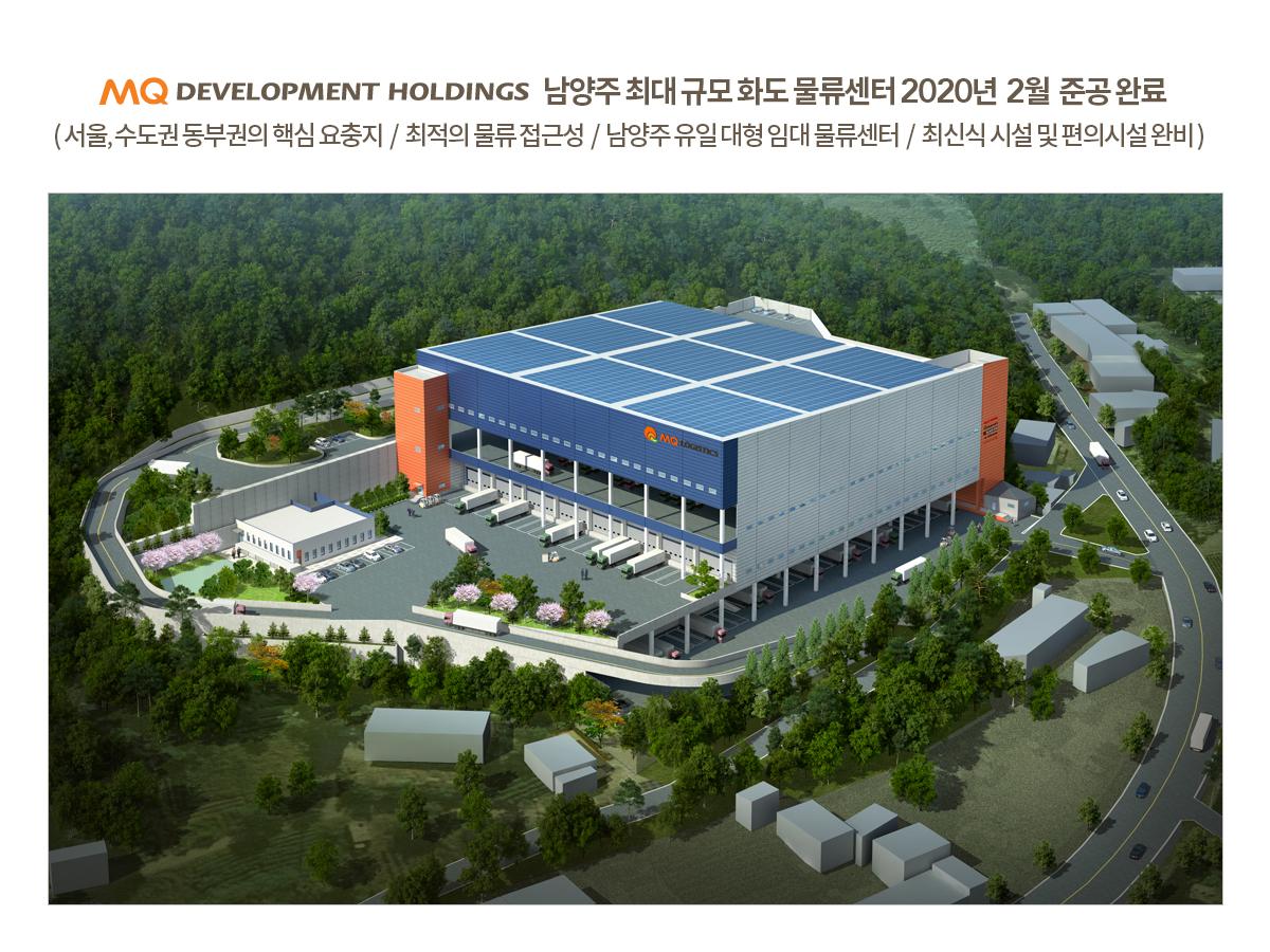남양주 최대 규모 화도 물류센터 2020년 2월 준공 완료
