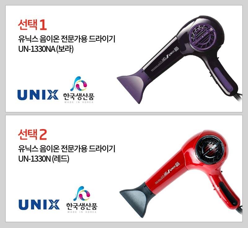 유닉스 UN1330NA  UN1330N 리뉴얼 - 유닉스, 45,000원, 헤어기기, 드라이어