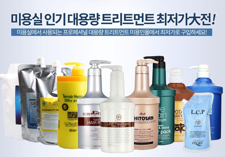미용인몰 - 소개