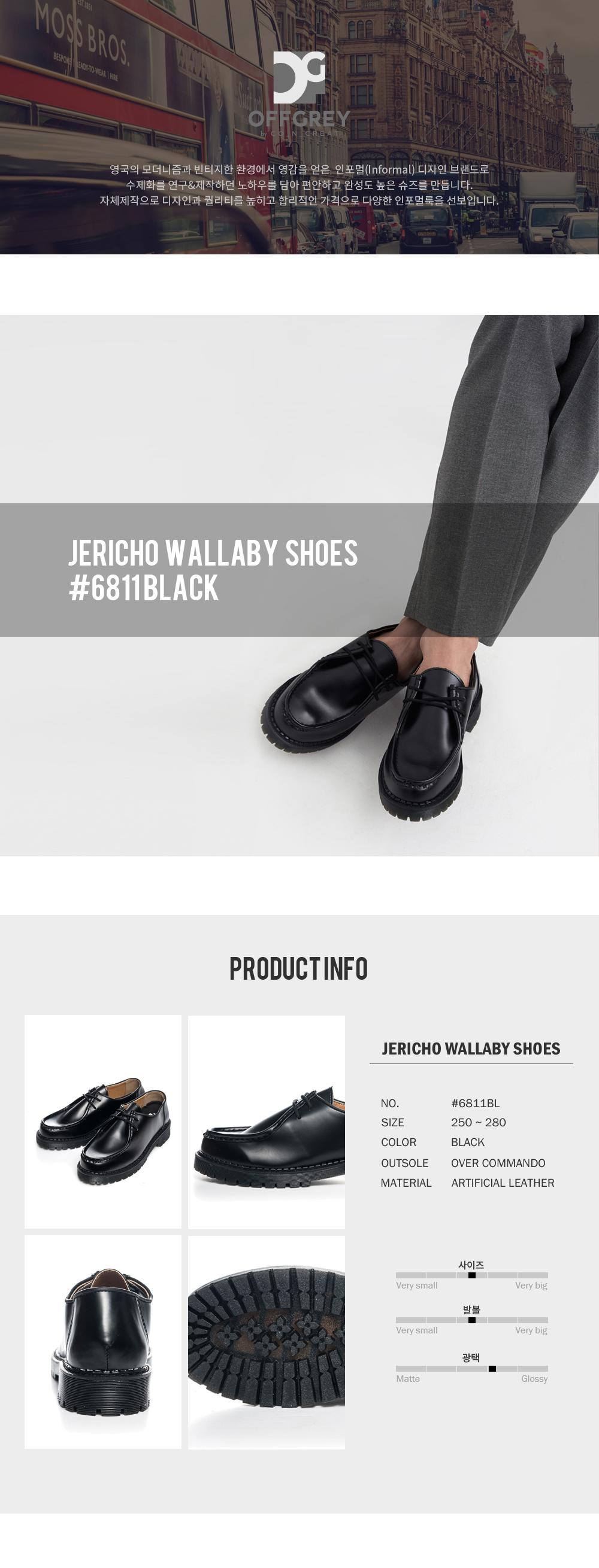 [오프그레이] 6811BL 제리코 블랙 왈라비 슈즈