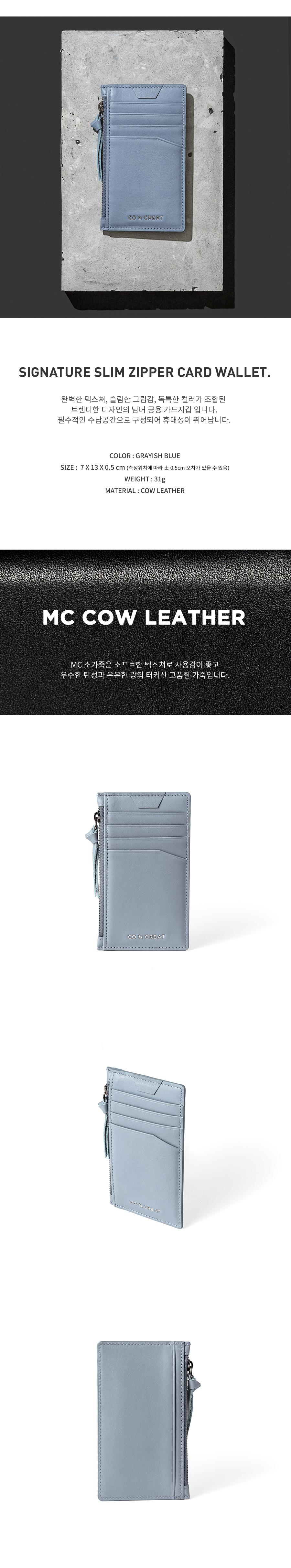 [코앤크릿] NTWST0102C35GB 시그니쳐 슬림 지퍼 카드지갑 그레이시블루