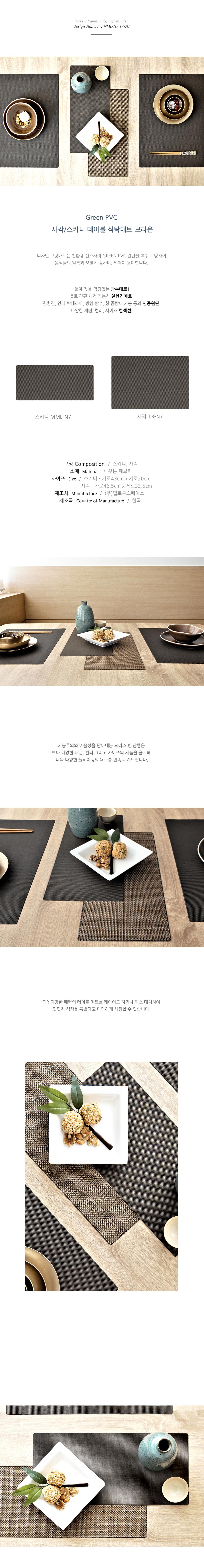 우븐패브릭 테이블 식탁 매트 브라운 - 모리스벤암펠, 10,000원, 식탁, 식탁매트