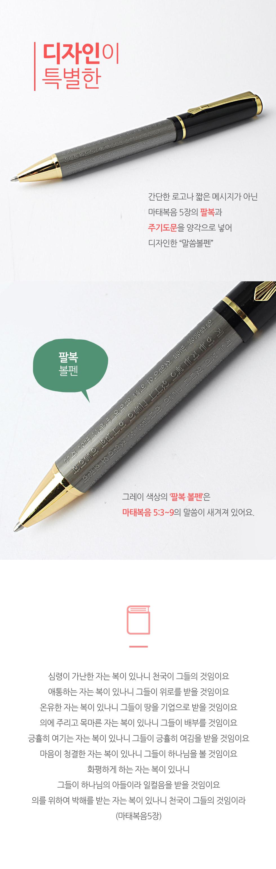 팔복과 주기도문이 새겨진 특별한 디자인 볼펜, 그레이컬러는 팔복입니다.