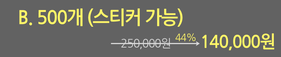 500개들이 140,000원