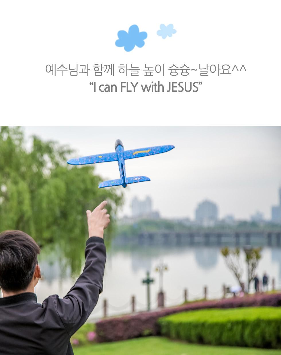 핸드 글라이더 - I can FLY with JESUS 예수님과 함께 하늘 높이 슝슝 날아요~ I can FLY with JESUS