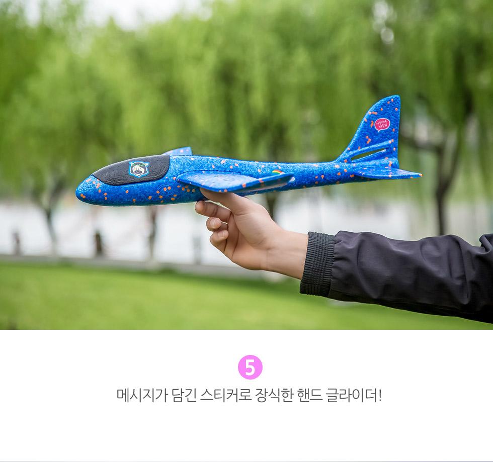 핸드 글라이더 - I can FLY with JESUS 메시지가 담긴 스티커로 예쁘게 장식한 핸드 글라이더