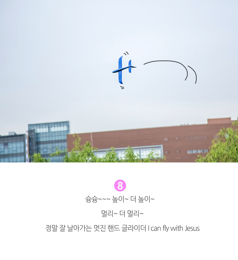 핸드 글라이더 - I can FLY with JESUS 정말 잘 날아가는 멋진 핸드 글라이더