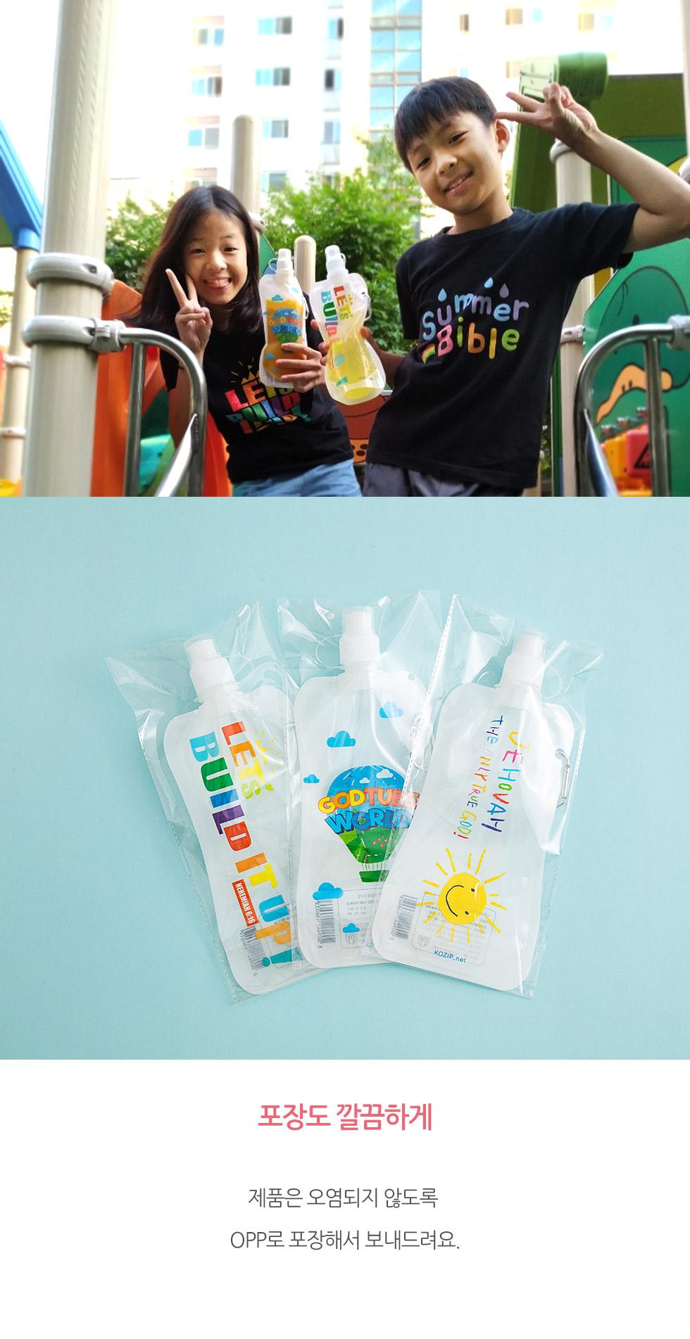 메시지가 담긴 접는 물병 스파우트 파우치 제품은 오염방지를 위해 OPP봉투에 개별로 포장해서 보내드려요.