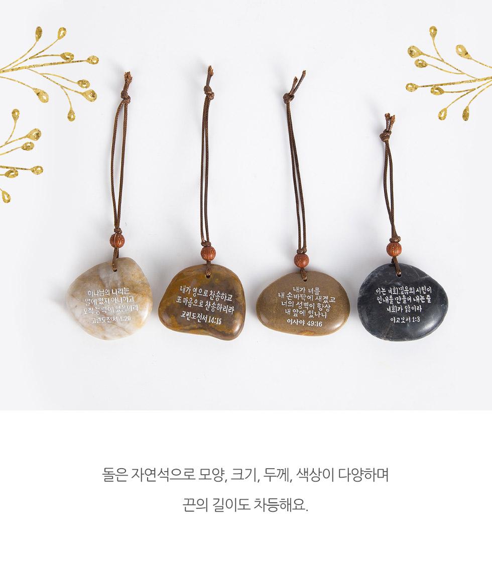 스톤말씀카드 - 랜덤박스 낱개판매 자연석 특유의 다양한 모양
