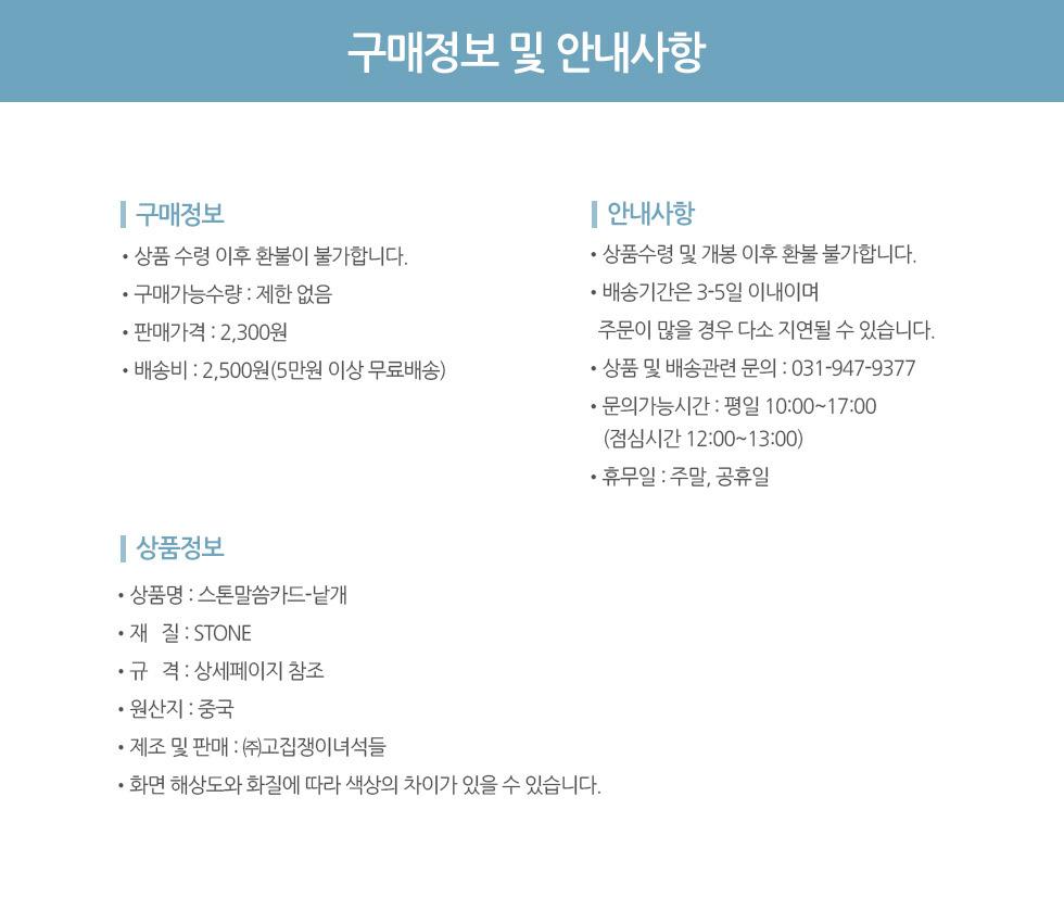 스톤말씀카드 - 랜덤박스 낱개판매 구매정보 및 안내사항