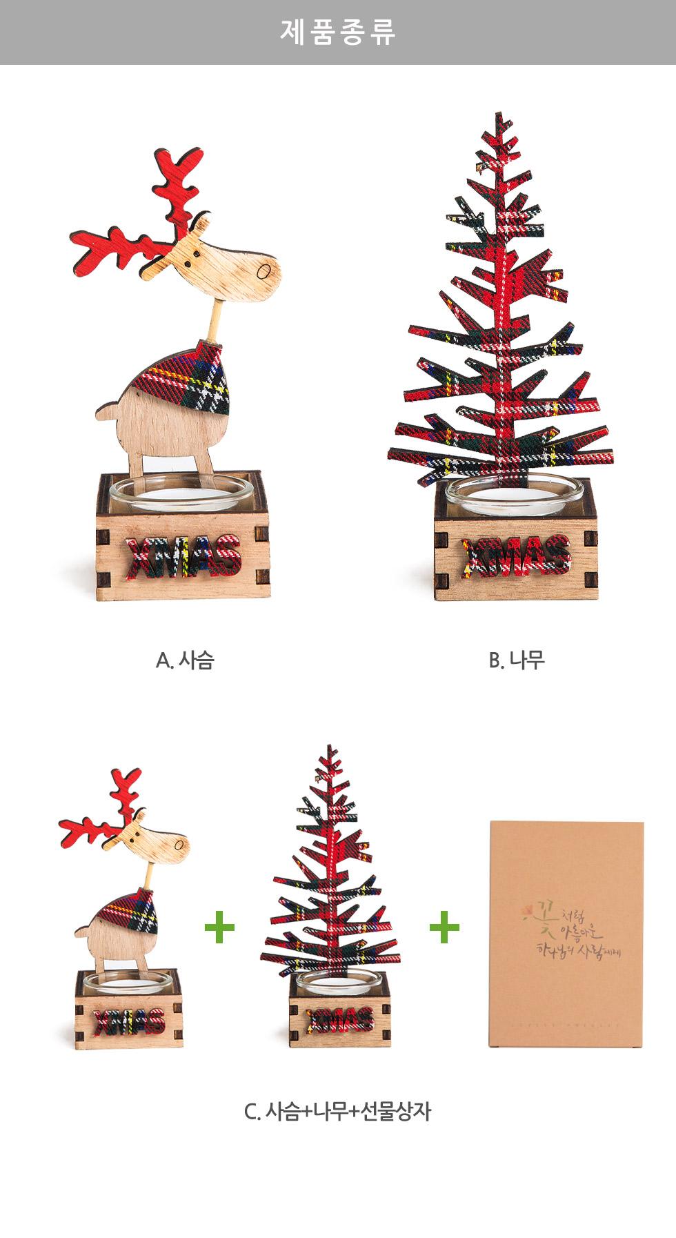 메리크리스마스 우드 캔들홀더 - 종류 A.사슴 B.나무 C.2개세트+선물상자