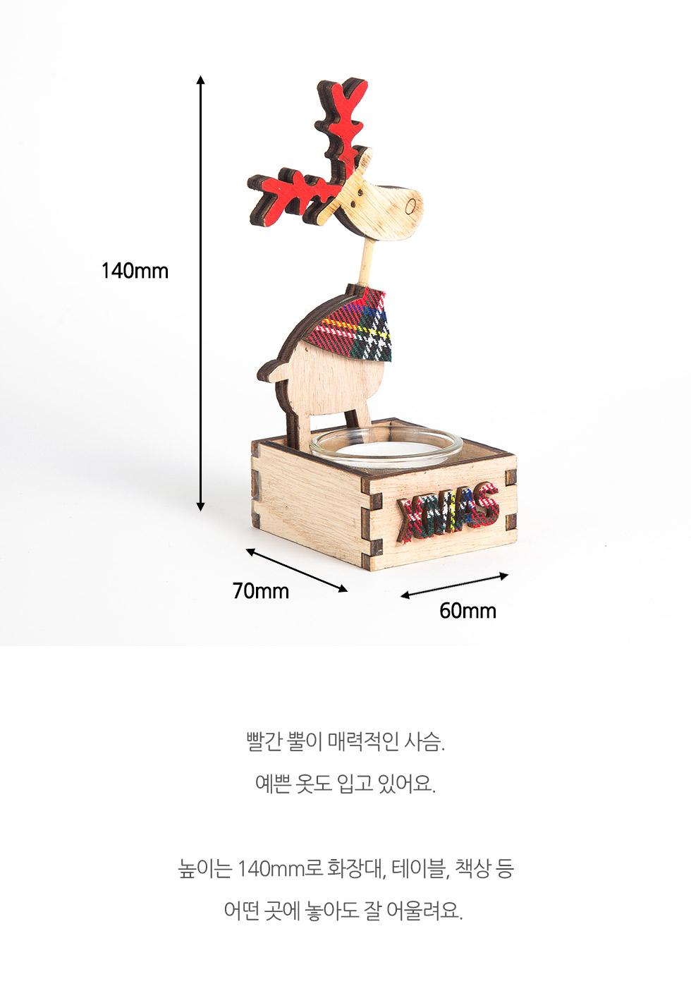 메리크리스마스 우드 캔들홀더 A.사슴 - 크기 140mm