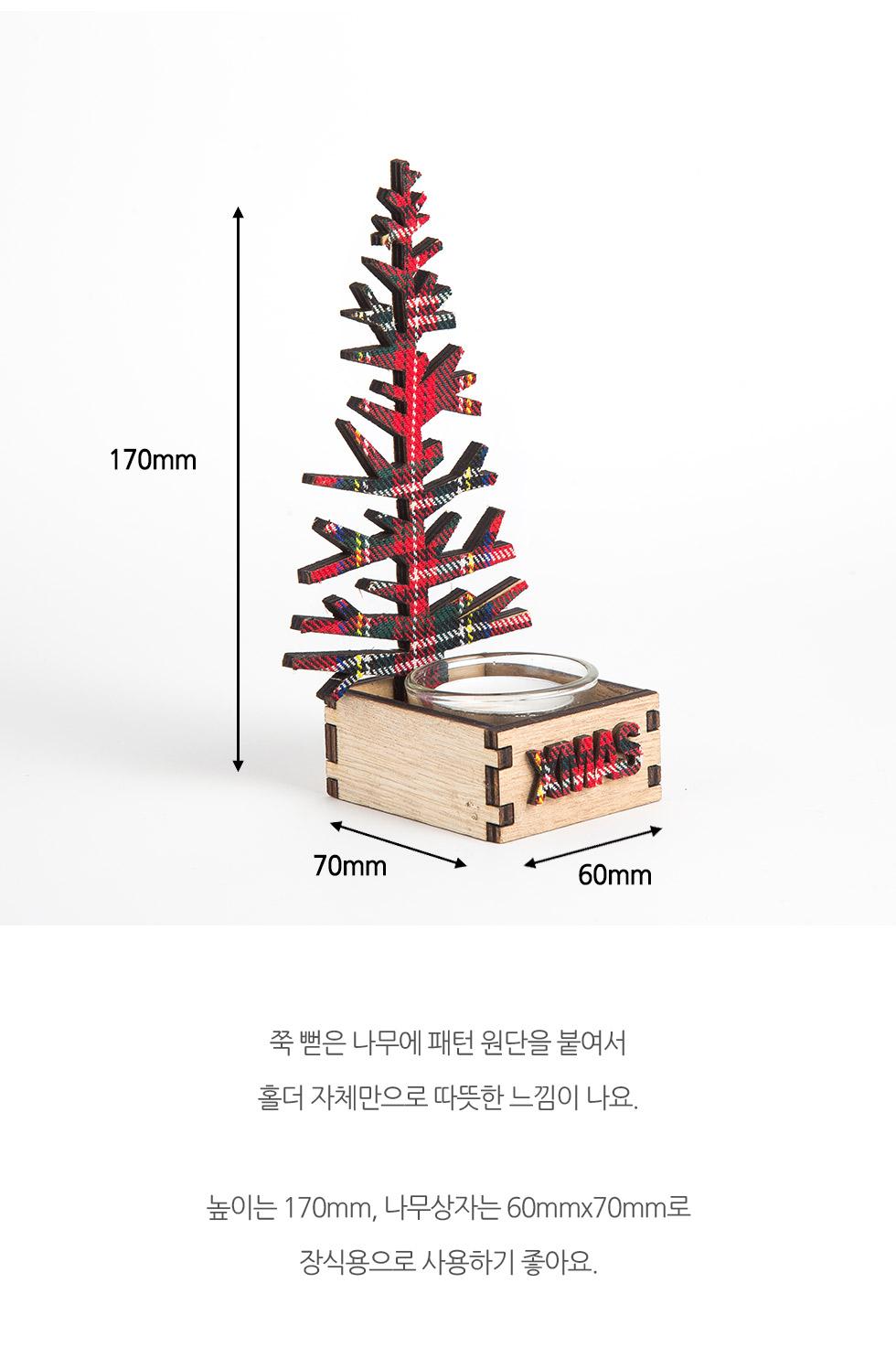 메리크리스마스 우드 캔들홀더 B.나무 - 크기 170mm