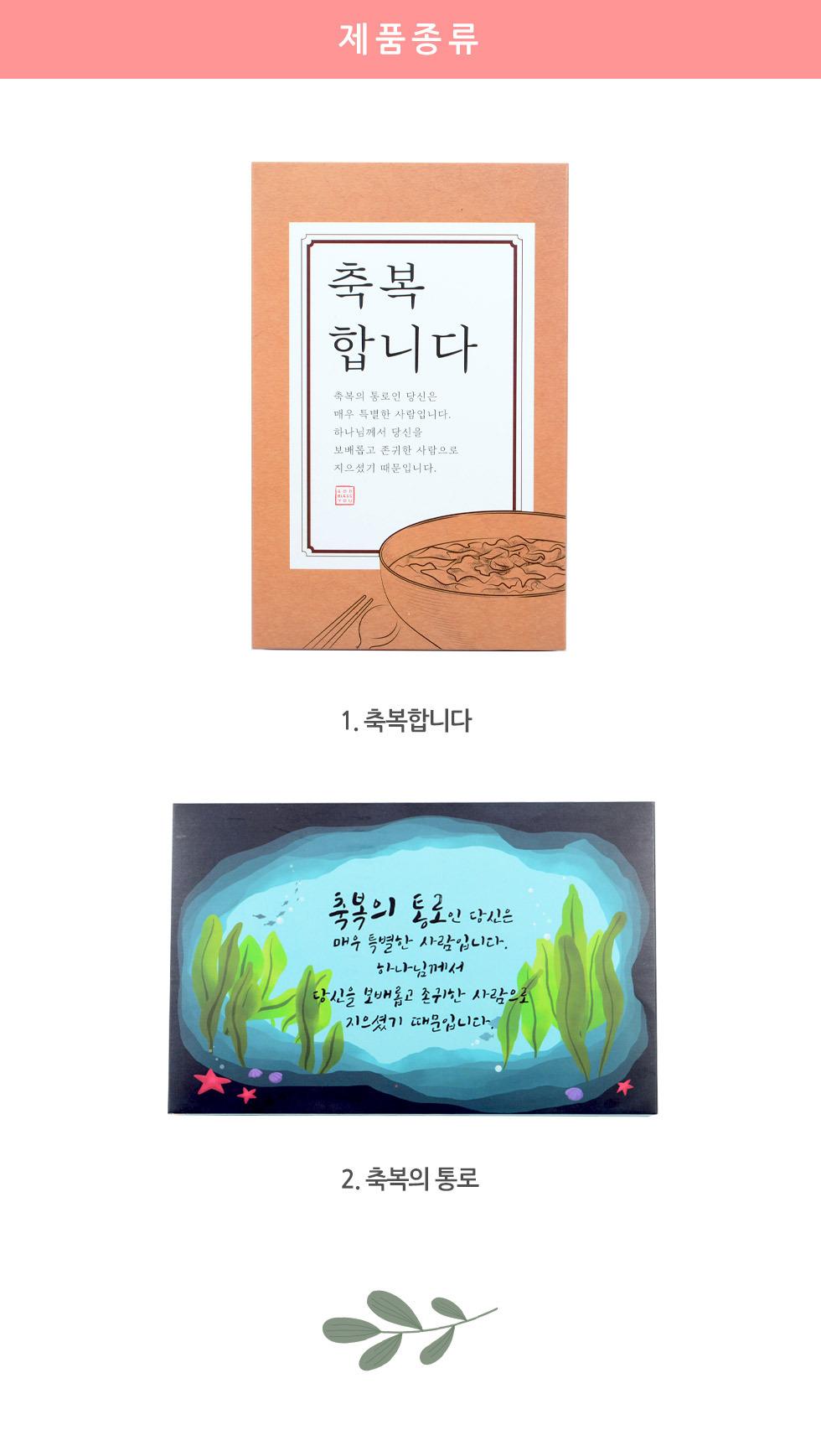 축복미역 - 제품종류