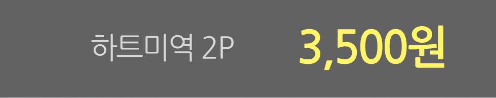 가격 2P 삼천오백원