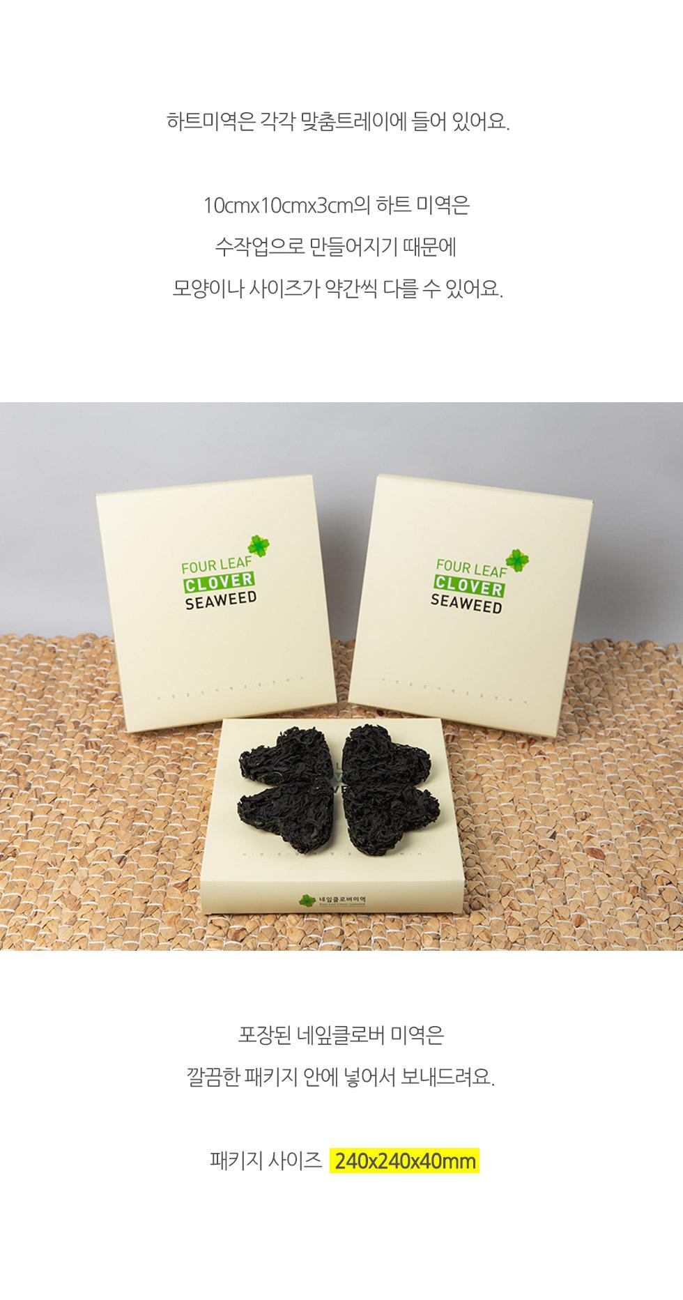 하트미역, 네잎클로버미역 - 네잎클로버 모양의 미역포장