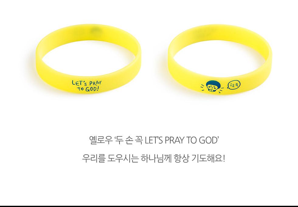 블레싱 실리콘 팔찌 2탄 두손꼭:우리를 도우시는 하나님께 항상 기도해요