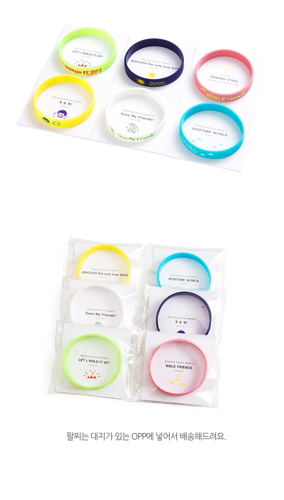 블레싱 실리콘 팔찌 2탄 예쁘게 디자인된 포장안에 담겨 선물하기에도 좋아요