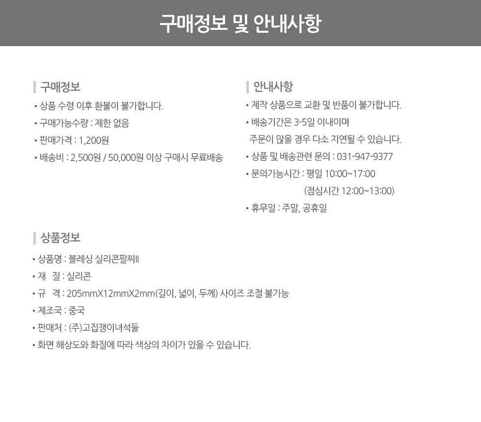 블레싱 실리콘 팔찌 2탄 구매정보 및 안내사항