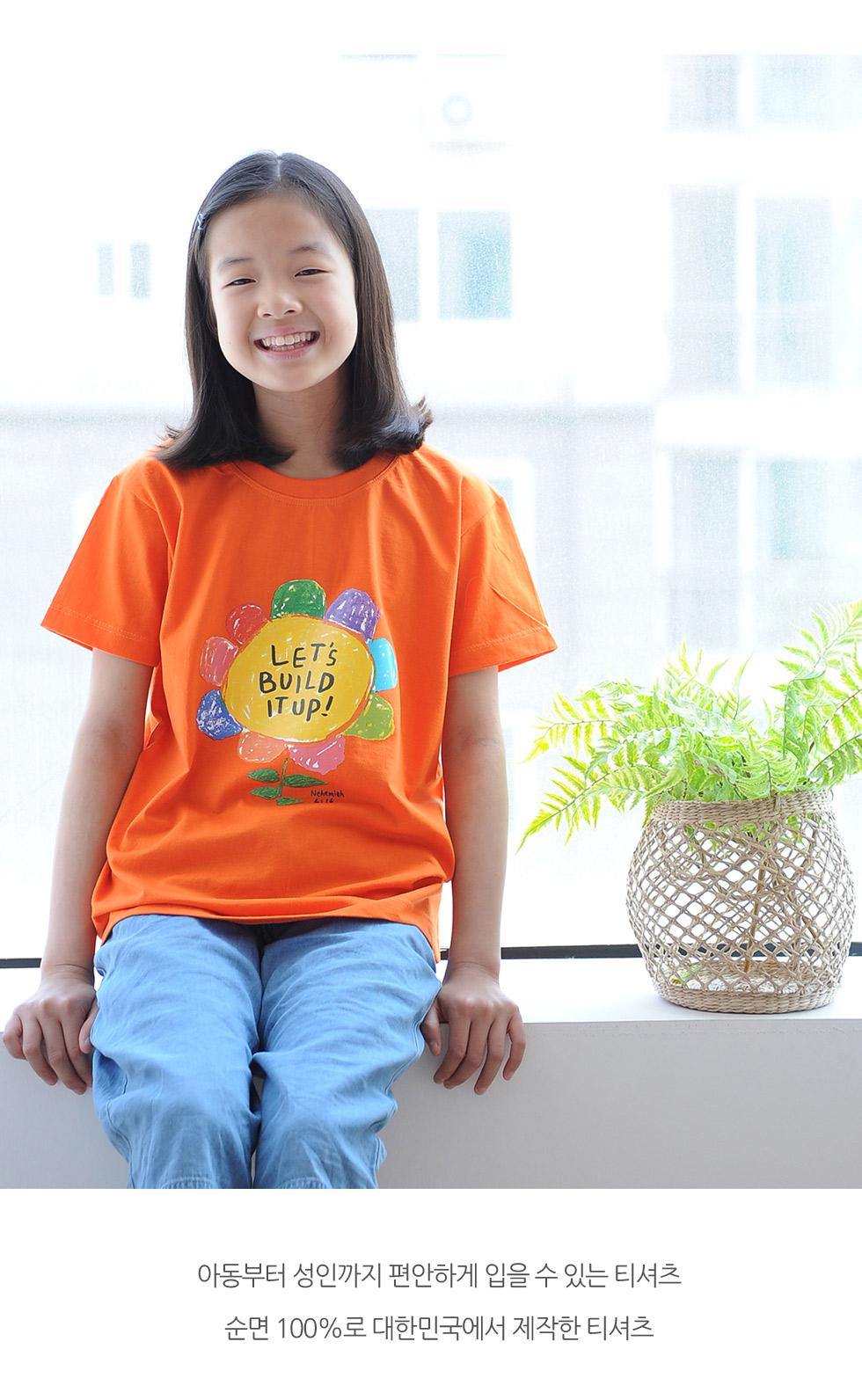 아이들도 편안하게 입는 티셔츠
