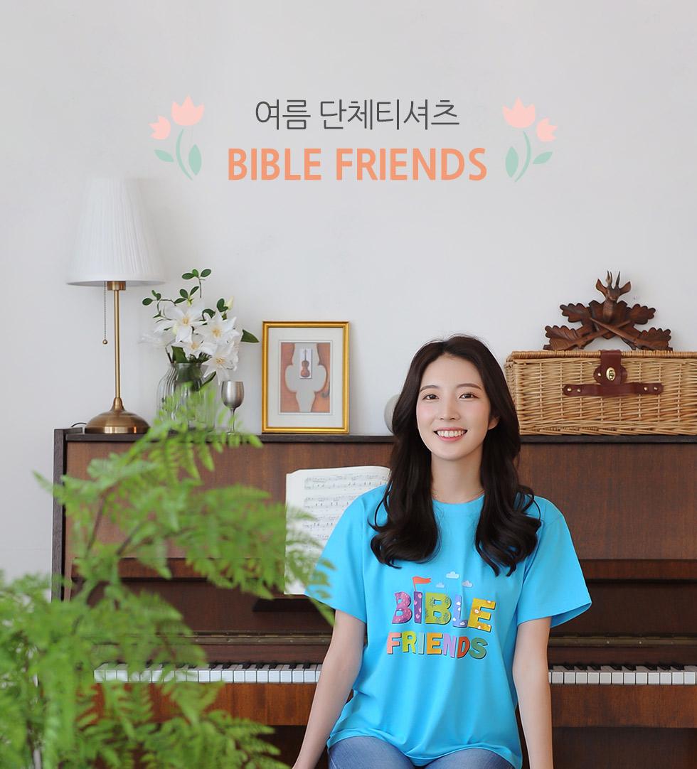 교회단체티 바이블프렌즈 성인용 소개