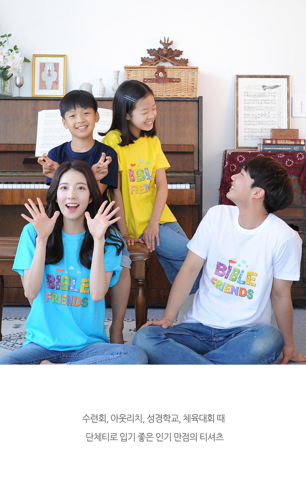 수련회, 아웃리치, 성경학교 어떤 행사에도 입기좋은 인기만점 티셔츠