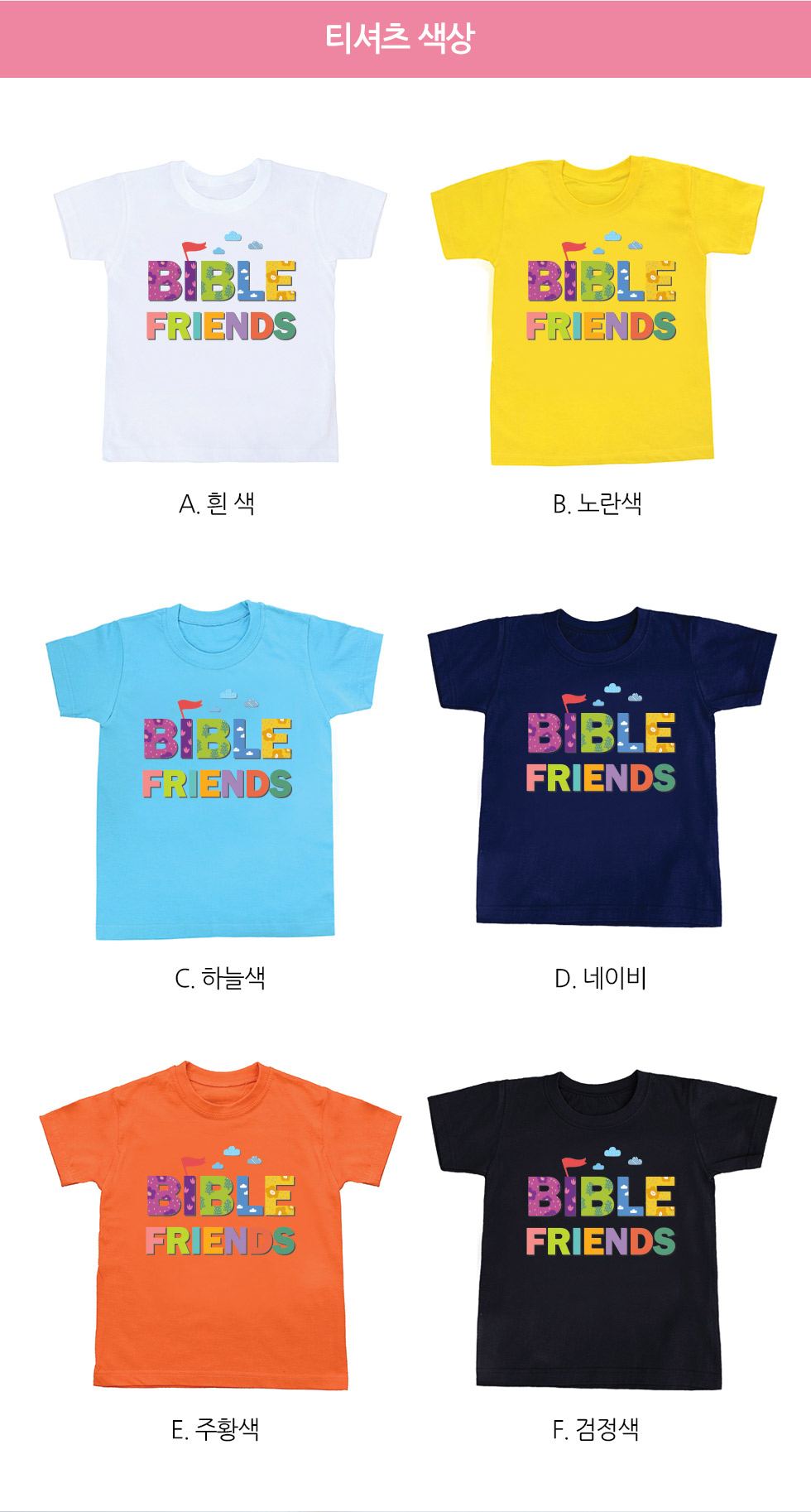 교회단체티셔츠 바이블프렌즈 아동용 색상