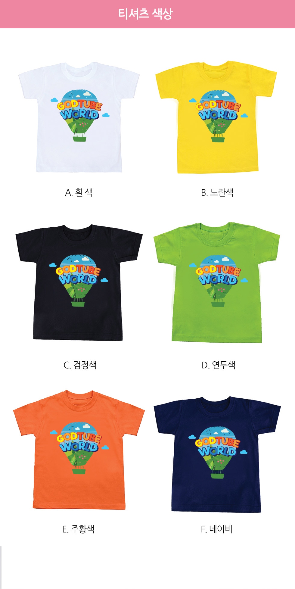 교회단체티셔츠 하나님이 보여주심 GodTube World 기구 아동용 색상