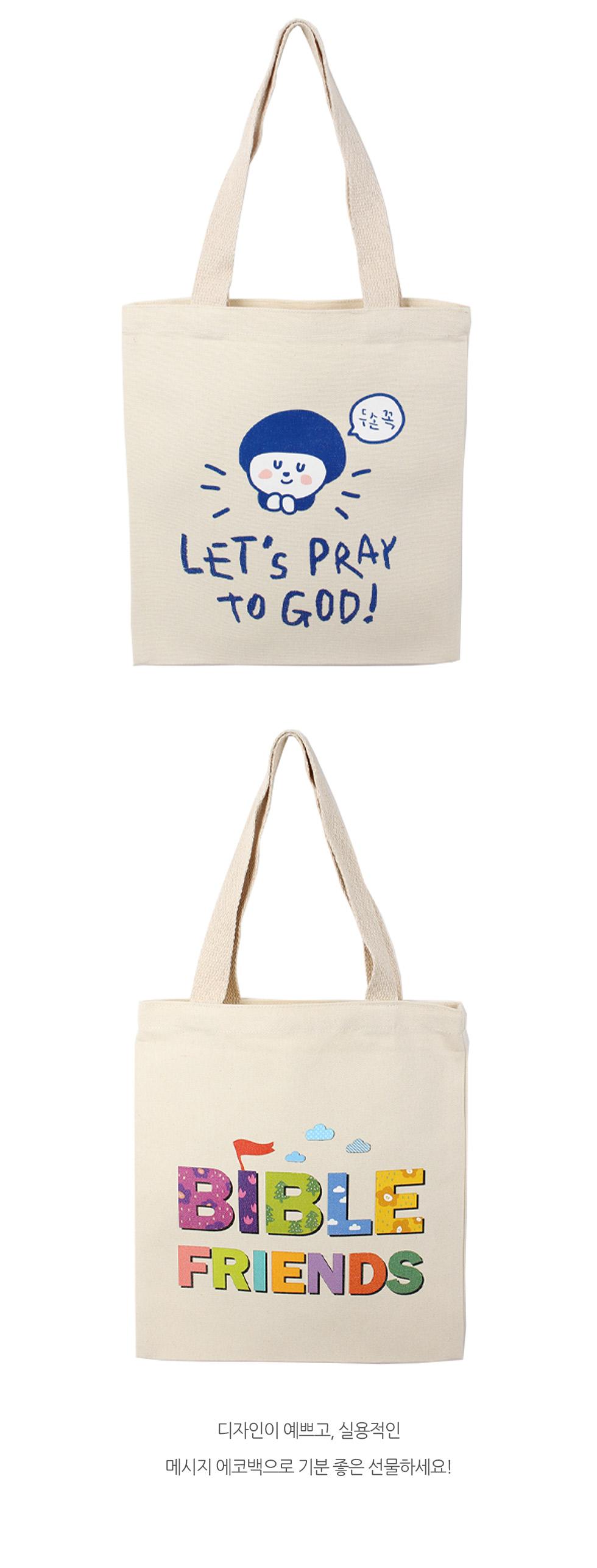 메시지 에코백 BIBLE FRIENDS (바이블프렌즈) & 두 손 꼭! 디자인이 예쁘고 실용적인 메시지에코백