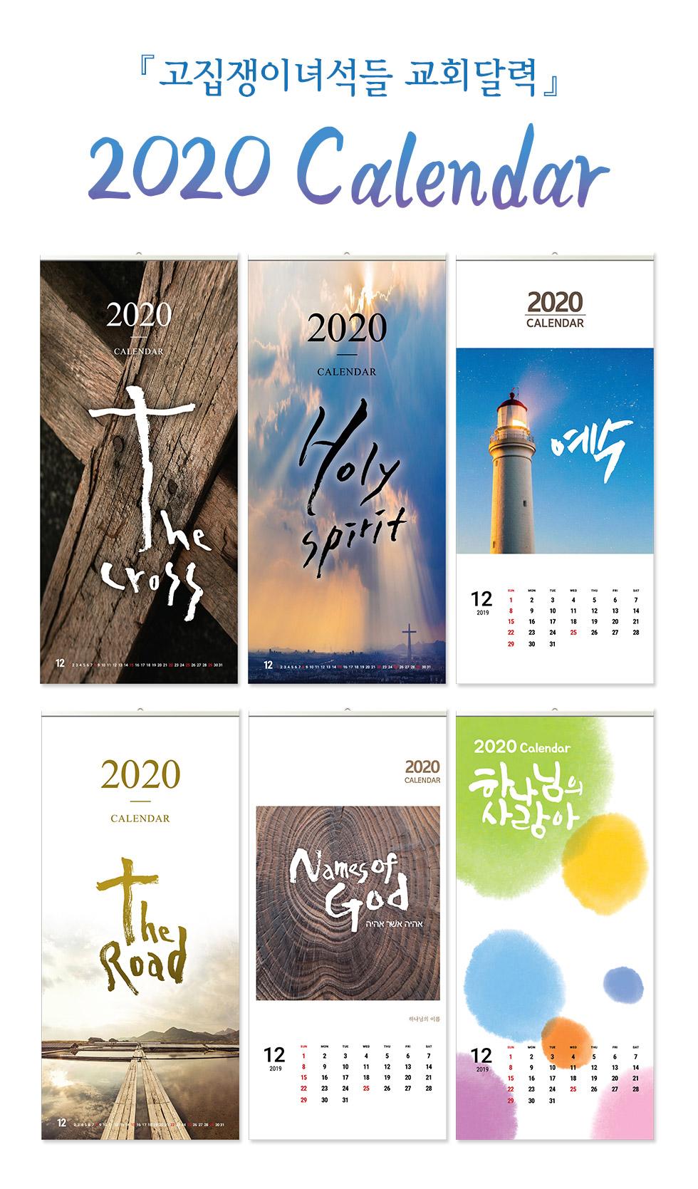 2020년 교회달력 벽걸이 전체