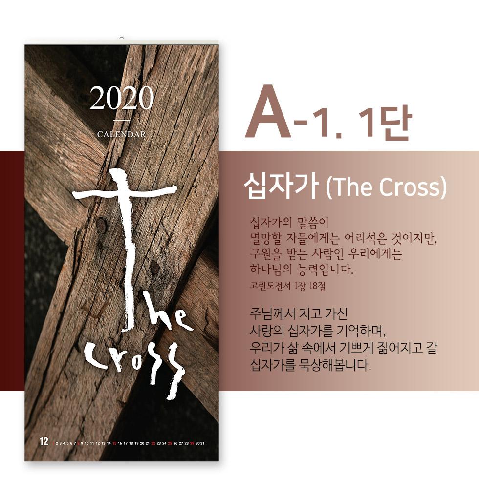 십자가 벽걸이달력 1단