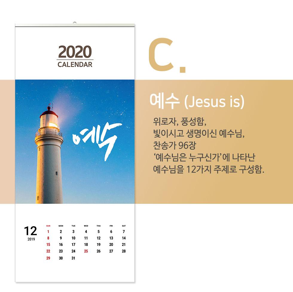 2020 교회달력 벽걸이달력 예수 Jesus is
