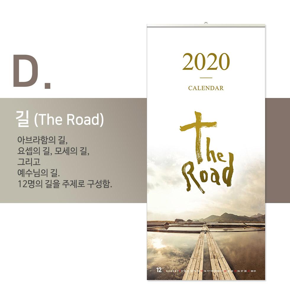 2020 교회달력 벽걸이달력 길 The Road