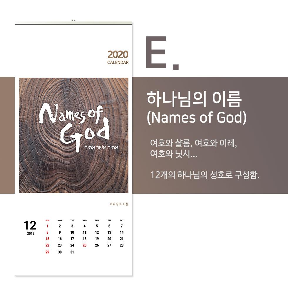 2020 교회달력 벽걸이달력 하나님의 이름 Names of God