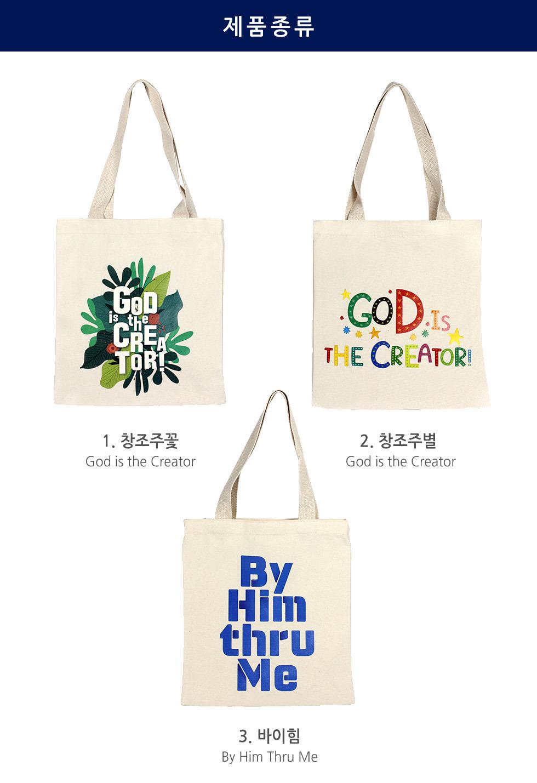 메시지 에코백 God is the Creator (갓이즈크리에이터) 창조주하나님, 고신교단, 고려신학 제품종류 A.레드캠핑 B.그린캠핑