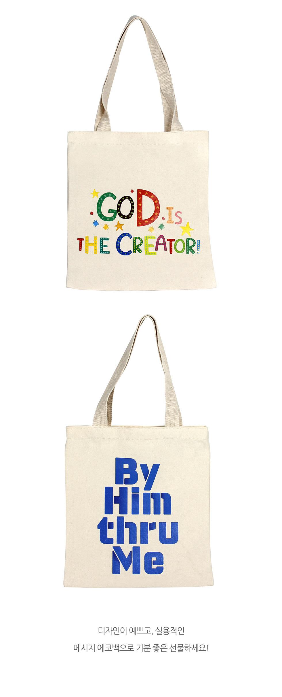 메시지 에코백 God is the Creator (갓이즈크리에이터) 창조주하나님, 고신교단, 고려신학 디자인이 예쁘고 실용적인 메시지에코백