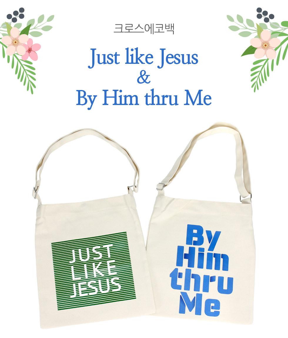 캔버스 크로스백 Just like Jesus, By Him thru Me (지저스,바이힘) 크로스 에코백 교회가방 교회학교 단체가방 보조가방 타이틀이미지