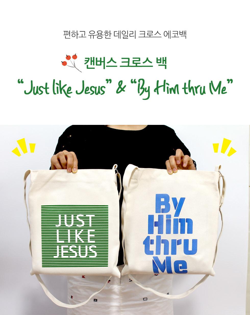 캔버스 크로스백 Just like Jesus, By Him thru Me (지저스,바이힘) 크로스 에코백 교회가방 교회학교 단체가방 보조가방 활용도높은 데일리에코백 캔버스 보조가방
