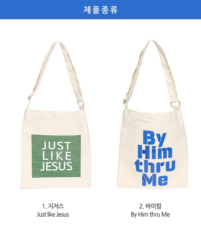 캔버스 크로스백 Just like Jesus, By Him thru Me (지저스,바이힘) 크로스 에코백 교회가방 교회학교 단체가방 보조가방 제품종류 1.지저스 2.바이힘