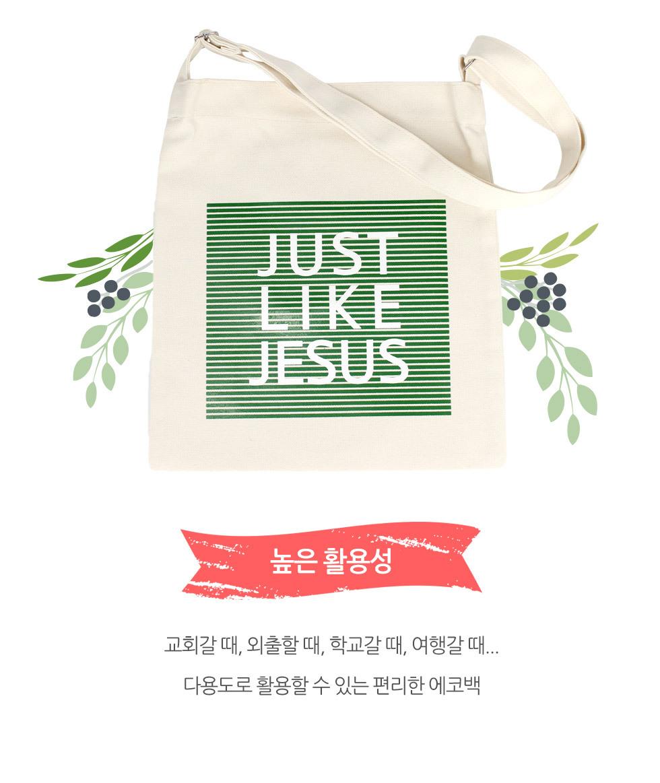 캔버스 크로스백 Just like Jesus, By Him thru Me (지저스,바이힘) 크로스 에코백 교회가방 교회학교 단체가방 보조가방 높은 활용성