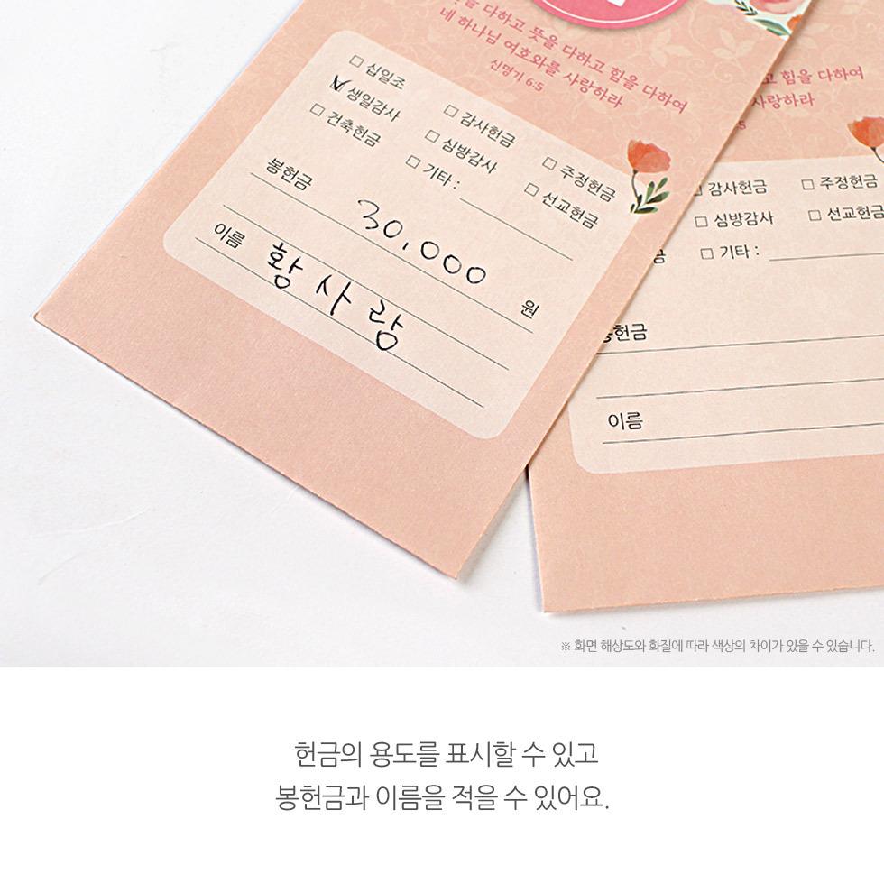 헌금봉투 6종 5.아름다운헌금봉투 사용예