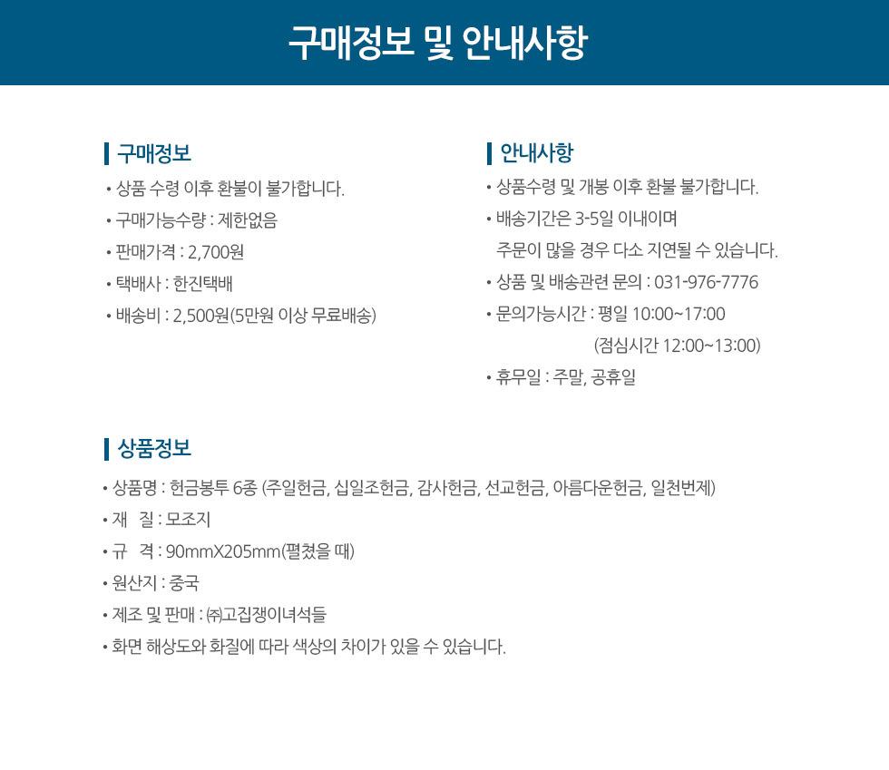 헌금봉투 6종 구매정보 및 안내사항