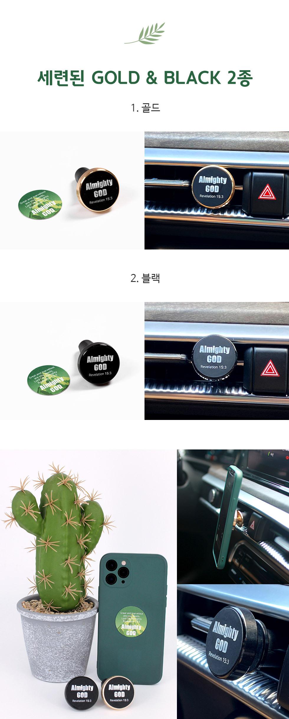 차량용 스마트폰 송풍구 마그네틱 거치대 올마이티갓(Almighty GOD) - 세련된 색상옵션 2종 골드/블랙