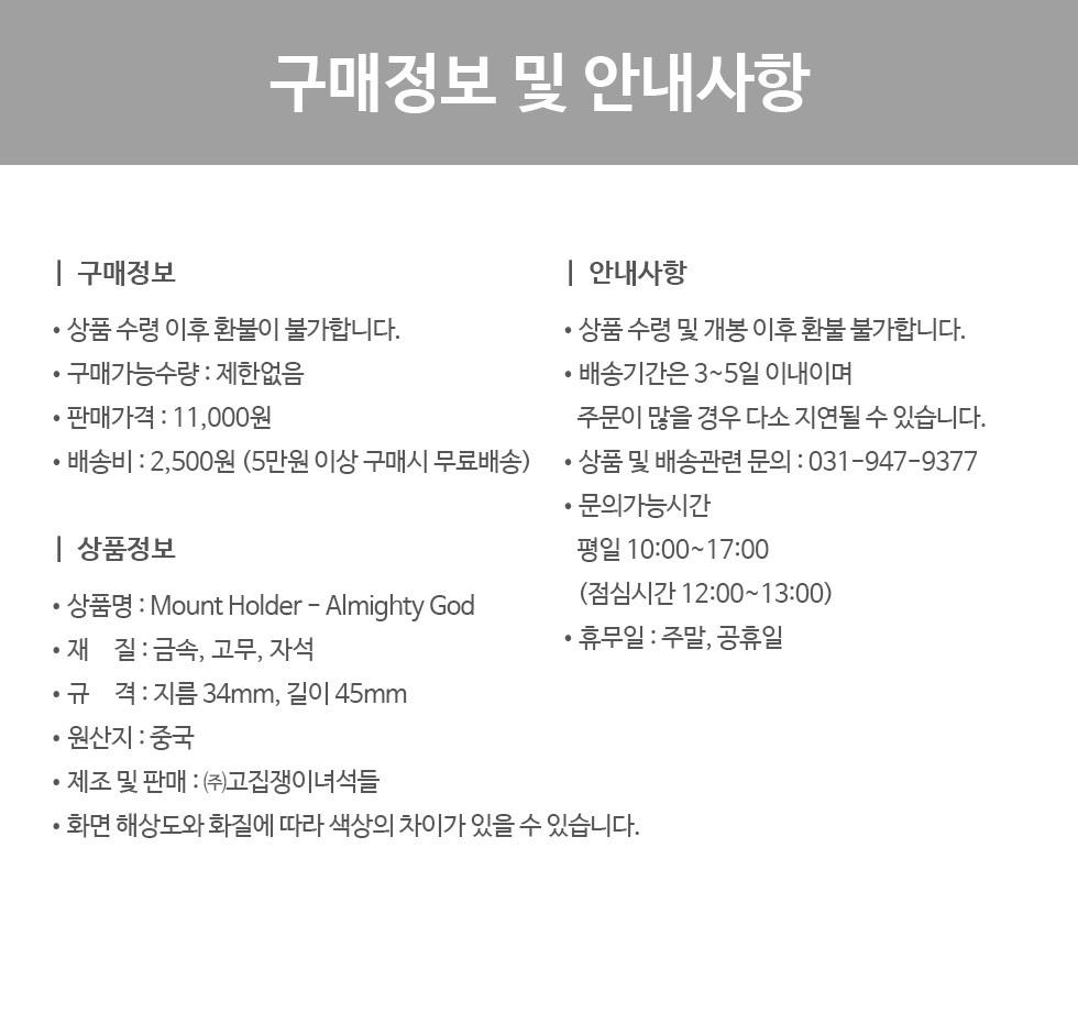 차량용 스마트폰 송풍구 마그네틱 거치대 올마이티갓(Almighty GOD) - 구매정보 및 안내사항