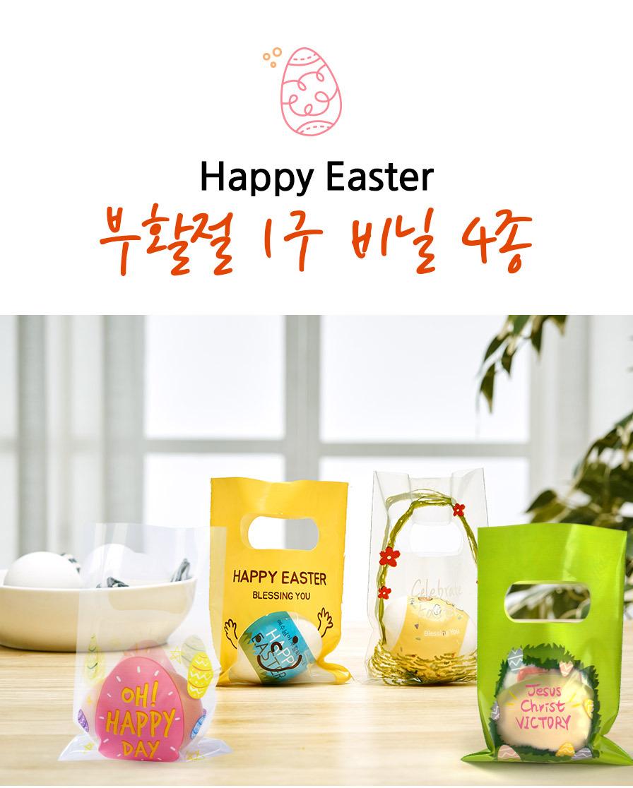부활절 교회선물 포장재 1구 손잡이비닐 4종