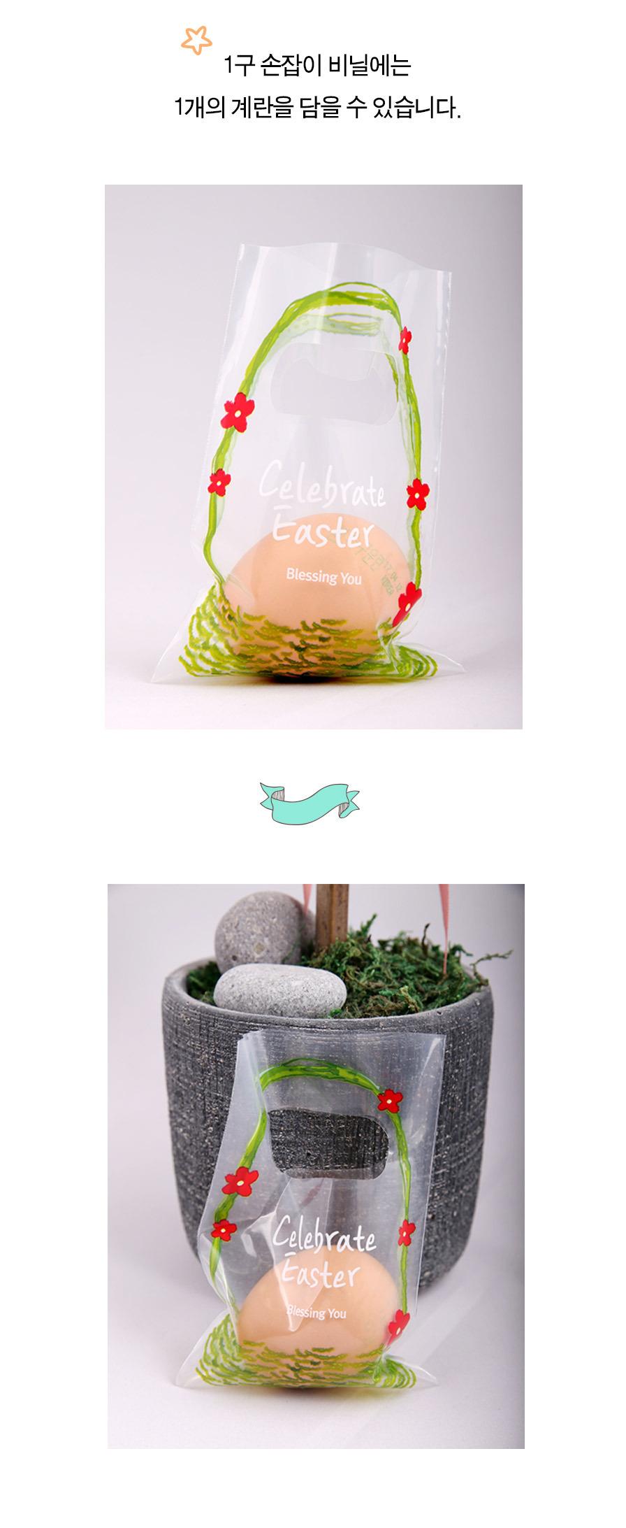 부활절 교회선물 포장재 1구 손잡이비닐 4종 - 1.셀러 상세보기